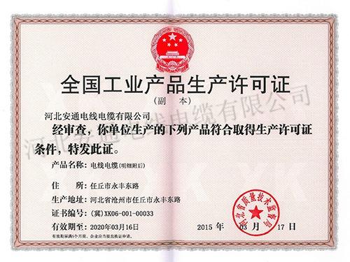 全国工业产品许可证